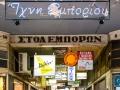 ΕΜΠΟΡΩΝ-ΒΟΥΛΗΣ-10_GEO6306